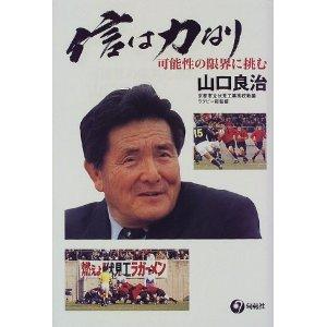 山口良治先生「信は力なり」
