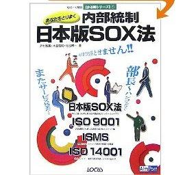 日本版SOX法、高すぎじゃん、意味有るの?