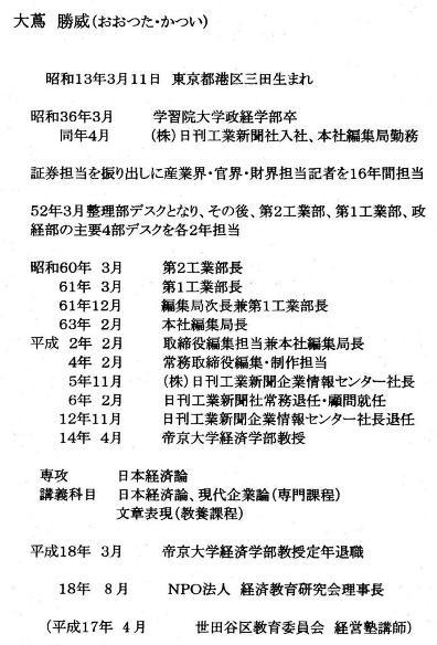 大蔦勝威氏の歴史