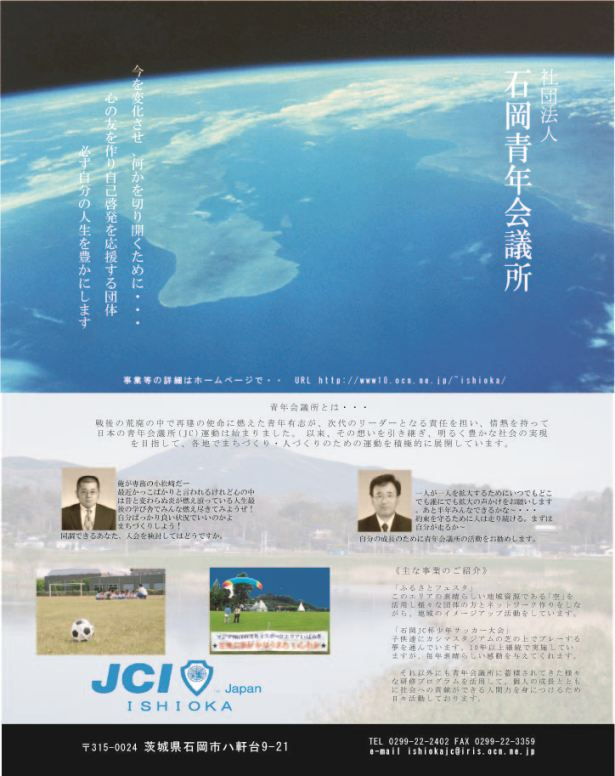 石岡青年会議所チラシ(菅野哲正委員会作成)
