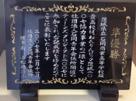 JC行事 ティーンズプロジェクト07万歳!