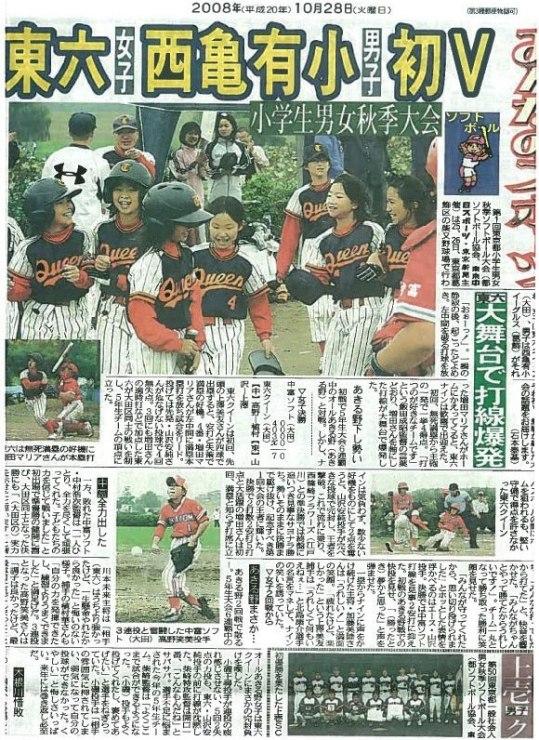10月28日付け朝刊(東京中日スポーツ)の記事