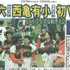 高校時代親友の娘さんがソフトボールで東京都大会を制覇