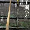 伝説のコーチ高畠氏の生涯 「甲子園への遺言」 を読んで